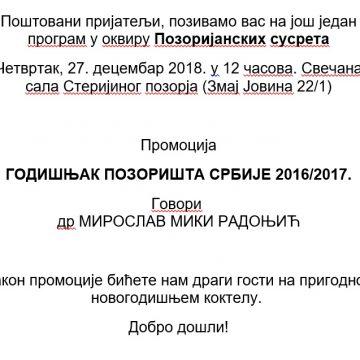 ПРОМОЦИЈА ГОДИШЊАКА ПОЗОРИШТА СРБИЈЕ 2016/2017.